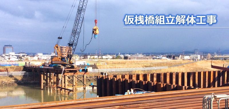 仮桟橋組立解体工事