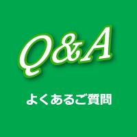 Q&A|よくあるご質問